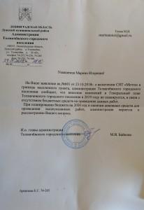 Ответ администрации на присоединение