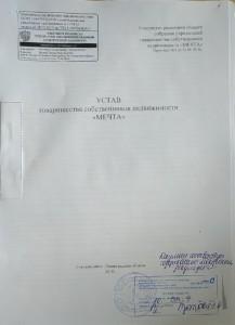 Титульный лист Устава